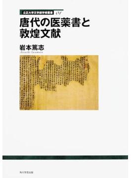 唐代の医薬書と敦煌文献