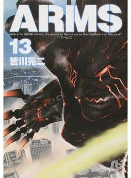 ARMS 13(小学館文庫)