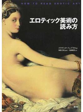 エロティック美術の読み方