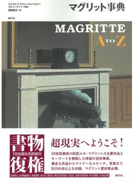 マグリット事典