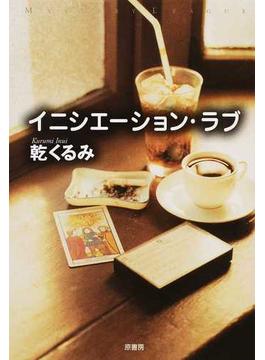 イニシエーション・ラブ 特別限定版(ミステリー・リーグ)