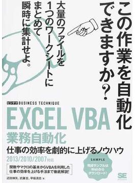 EXCEL VBA業務自動化 仕事の効率を劇的に上げるノウハウ