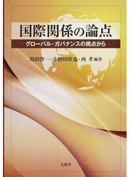 国際関係の論点 グローバル・ガバナンスの視点から