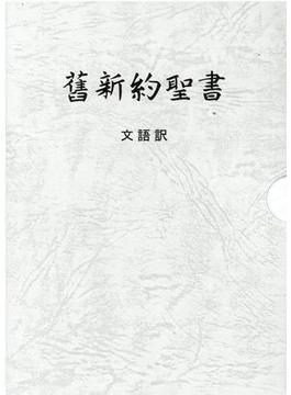 小型聖書文語訳 折革装 JL49S