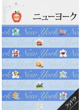 ニューヨーク 2015(ララチッタ)