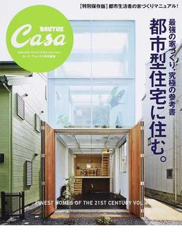 最強の家づくり、究極の参考書 都市型住宅に住む。 〈特別保存版〉都市生活者の家づくりマニュアル!(マガジンハウスムック)