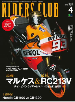 RIDERS CLUB No.492 2015年4月号(RIDERS CLUB)