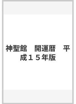 神聖館 開運暦 平成15年版