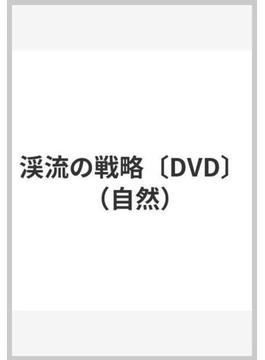 大自然ライブラリー渓流の戦略[DVD]