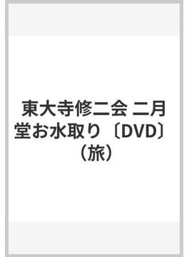古寺をゆくスペシャル東大寺修二会[DVD]