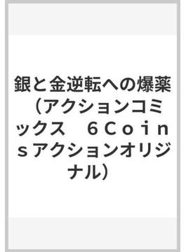 銀と金逆転への爆薬 (アクションコミックス 6Coinsアクションオリジナル)