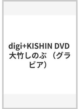 digi-KISHIN大竹しのぶ[DVD]