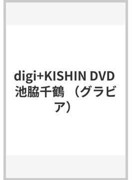 digi+KISHIN 池脇千鶴 DVD