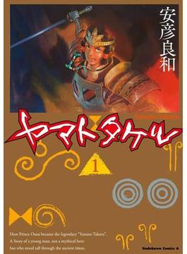 ヤマトタケル(1)