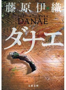 ダナエ(文春文庫)