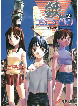 鉄コミュニケイション 2(電撃コミックス)