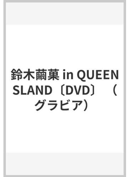 鈴木繭菓in QueensLand[DVD]