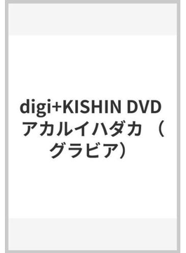 アカルイハダカ[DVD]