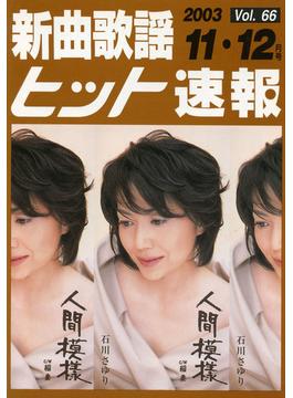 新曲歌謡ヒット速報 Vol.66