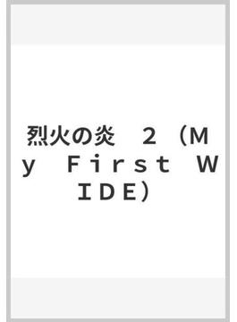 烈火の炎 2 (My First WIDE)