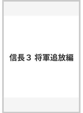 信長 3 将軍追放編(MFコミックス)