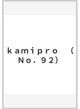 kamipro 92 (2005) 紙のプロレス(エンターブレインムック)