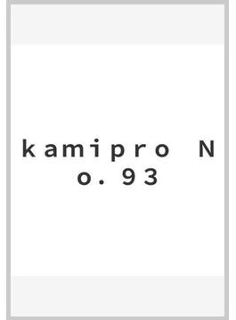 kamipro 93 (2005) 紙のプロレス(エンターブレインムック)