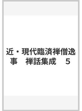 近・現代臨済禅僧逸事 禅話集成 5