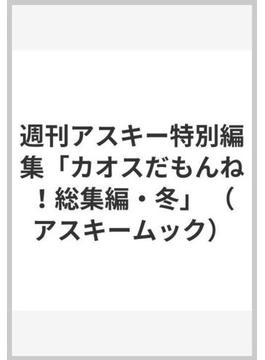 カオスだもんね! 特別編 [2005 WINTER](アスキームック)