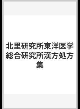 北里研究所東洋医学総合研究所漢方処方集