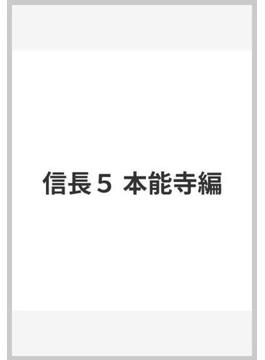 信長 5 本能寺編(MFコミックス)