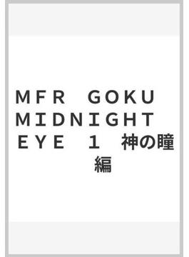 ゴクウ 1 神の瞳編(MFコミックス)