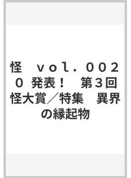 怪 vol.20