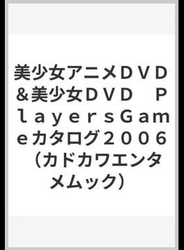 美少女アニメDVD&美少女DVD PlayersGameカタログ 2006
