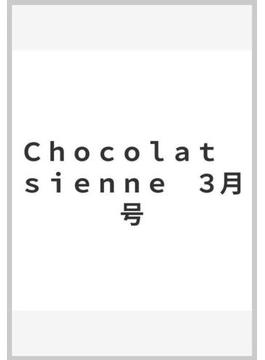 ChocolatSIENNE vol.14 (2006 March) 愛して、働いて、美しく(アスキームック)