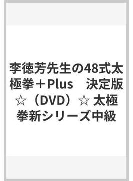 李徳芳先生の48式太極拳+PLUS 決定版[DVD] 太極拳新シリーズ中級
