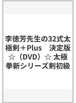 李徳芳先生の32式太極剣+PLUS 決定版[DVD] 太極拳新シリーズ剣初級