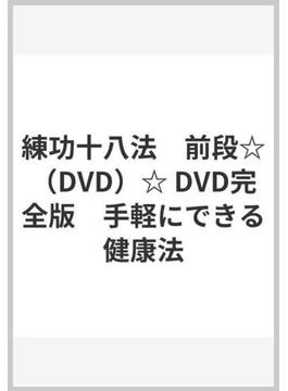 練功十八法 前段 DVD完全版[DVD] 手軽にできる健康法