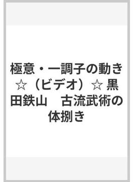 極意・一調子の動き[ビデオ] 黒田鉄山古流武術の対捌き
