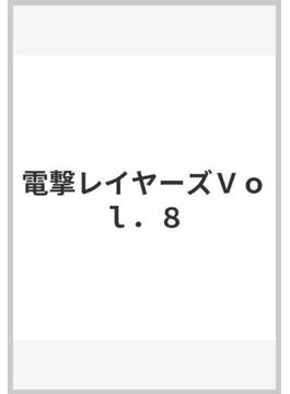電撃Layers Vol.8 (2006/February)(電撃ムック)