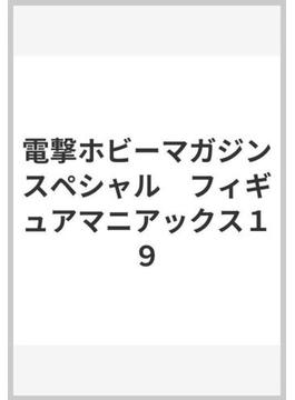 フィギュアマニアックス 19(電撃ムック)