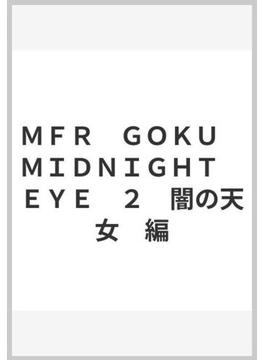 ゴクウ 2 闇の天女編(MFコミックス)