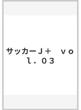 サッカーJ+ vol.3 サポーターのためのエンターテインメントマガジン!!(エンターブレインムック)