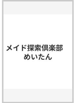 めいたん メイド探検倶楽部(エンターブレインムック)