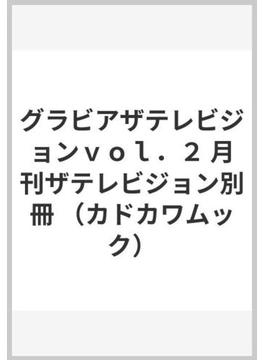 G(グラビア)ザテレビジョン VOL.2