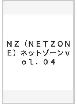 NETZONE Vol.4(エンターブレインムック)