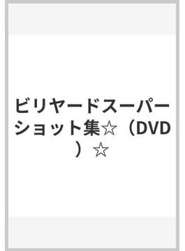 ビリヤードスーパーショット集[DVD]