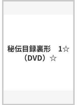 秘伝目録裏形 第1巻[DVD]