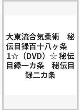 秘伝目録百十八ヶ条 第1巻[DVD]