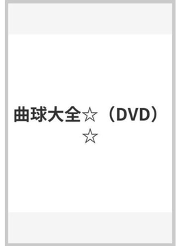曲球大全[DVD]
